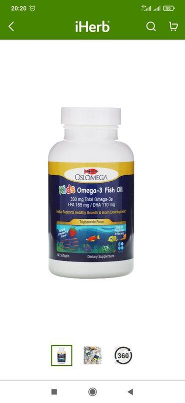 Красота и здоровье - Сокулук: Витамины в наличии,СШАРыбий жир с жирными кислотами Омега-3 для