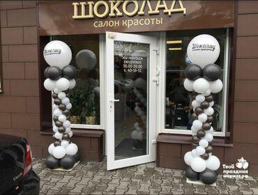 Арка на открытие магазина.Фото зона.цветы из шаров.Красивое оформление