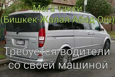 Работа,работа,работа!Минивэн. ЗП-35000 сомов в Бишкек