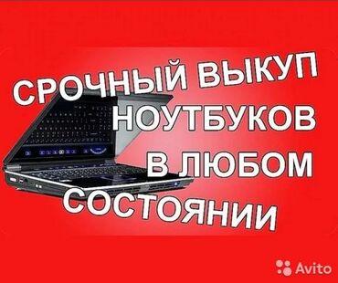 Срочный выкуп Ноутбуков в любом состоянии битые крашенные шпаклеваные