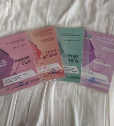 подготовка к орт книги в Кыргызстан: Продаю материал для подготовки к Орт а также к НцТ Книги по англий