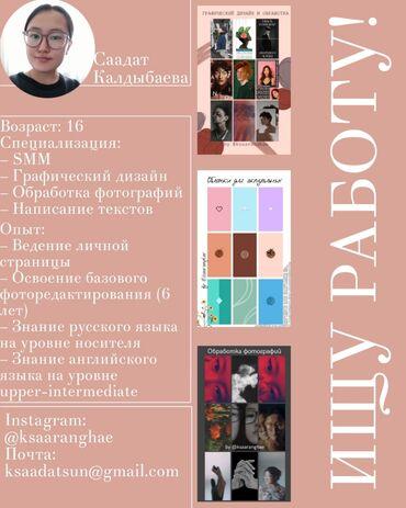 дизайнер бишкек в Кыргызстан: Консультант сетевого маркетинга. 16