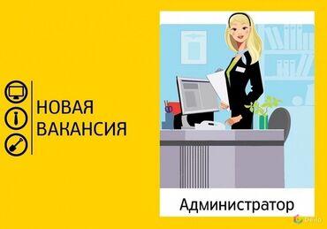 Кислородный ингалятор купить - Кыргызстан: Требуется Администратор базы данных/Маркетолог в успешную компанию в