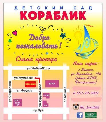 детский сад работа няня in Кыргызстан | ОБРАЗОВАНИЕ, НАУКА: В частный детский сад в центре г.Бишкек требуется помощница воспитател