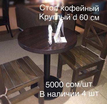 Столы для кафе в Бишкек