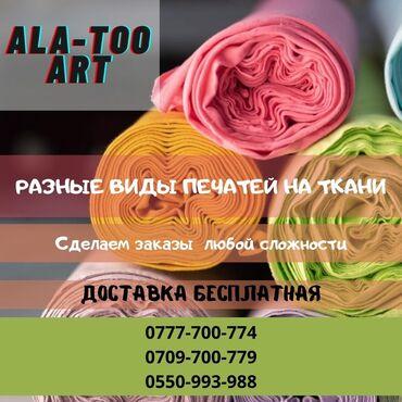 зальники для футбола в бишкеке in Кыргызстан | НАСТОЛЬНЫЕ ИГРЫ: Шелкография, 3D печать | Кепки, Одежда, Пакеты | Разработка дизайна, Снятие размеров, Изготовление печатей