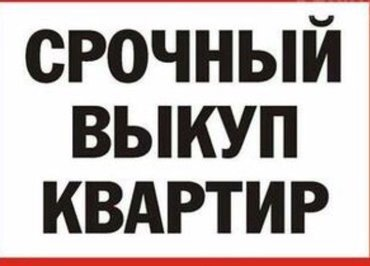 Куплю одну,двух,трех, комнатную квартиру по срочной цене,наличка сразу in Бишкек