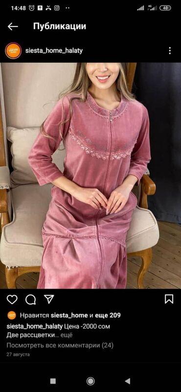 крем прикатен цена в душанбе in Кыргызстан   ПРОДАЖА УЧАСТКОВ: Самый большой выбор халатов Самые низкие ценыЦены от 800 до 2000