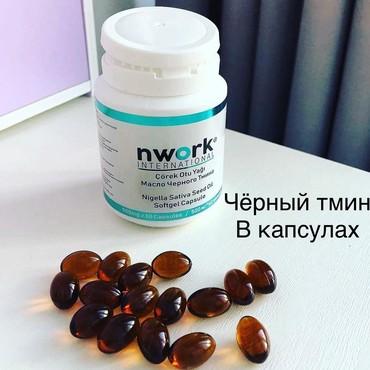 хорошие витамины роста волос в Кыргызстан: Предлогаю Черный Тмин Королевского сорта по партнерской