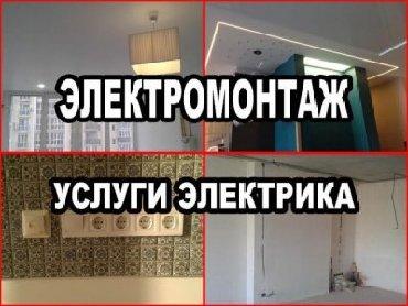 электрик высшего разряда в Кыргызстан: Электрик электрик электрик электрик электрик электрик электрик