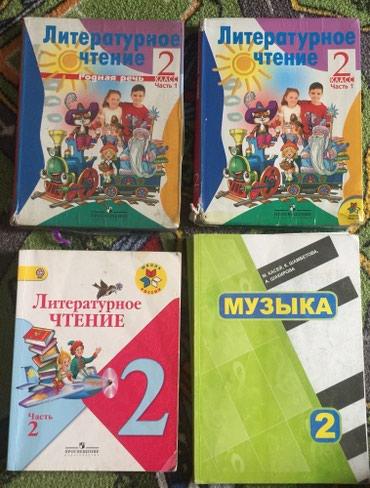 Учебники 1 - 2 класс, по 100 сом любой! При в Бишкек