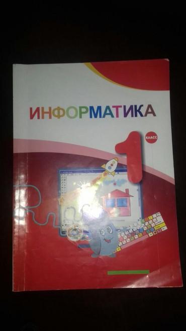 Учебник по Информатике в хорошем состоянии