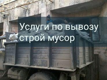Выполняем услуги по вывозу мусор в Бишкек