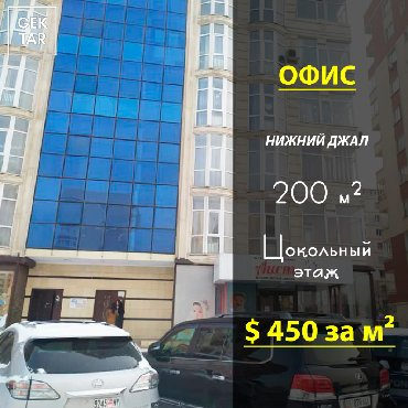купить большой офис в Кыргызстан: ПРОДАЕТСЯ ИЛИ СДАЕТСЯ ОФИСРасположение: Нижний ДжалЦена указана за