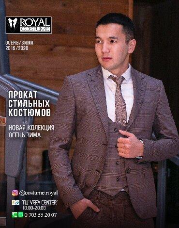 прокат машин в Кыргызстан: Прокат костюмов  Прокат мужских костюмов