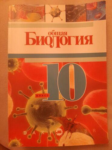 İdman və hobbi - Şirvan: Биология,учебник 10 класс