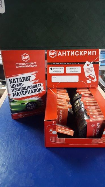 Тюнинг в Бишкек: Шумо-виброизоляция от фирмы STP