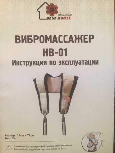rubashki hb в Кыргызстан: Компания Эйч Би Медикал рада представить Вам вибромассажер HB-01