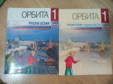 Ruski jezik 5 raz. Zabod za udzbenike.izdanje( 8)sa radnom sveskom
