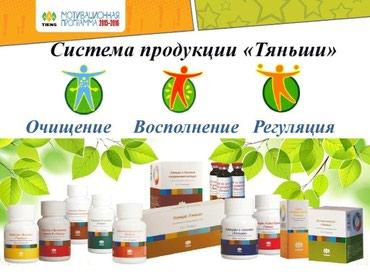 Продукция корпорации Тяньши (Tiens) в в Бишкек