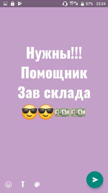 Срочно Нужны! в Бишкек