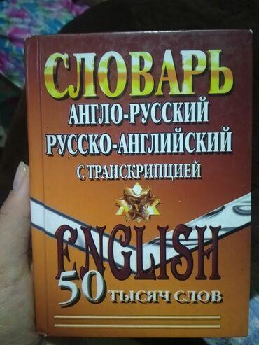 Спорт и хобби - Чон-Таш: Англо- русский словарь+транскрипции Книга в очень хорошем состоянии