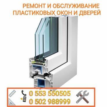 Окна, двери, витражи - Кыргызстан: Двери | Изготовление