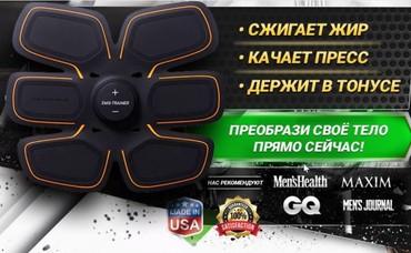 Миостимулятор ems trainer купить в Бишкек