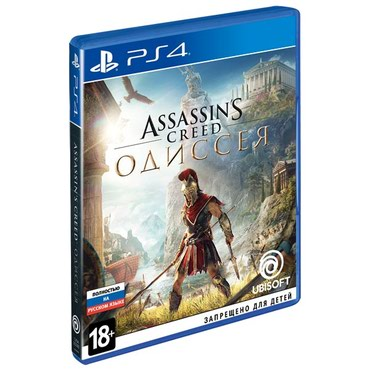 games-for-3ds в Кыргызстан: ASSASSIN'S CREED ОДИССЕЯ для PS4Самые низкие цены на игры от PS4 в