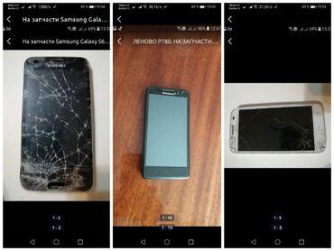 Смартфон lenovo a536 - Кыргызстан: Телефоны на запчасти.ЛЕНОВО P780 на запчасти.SAMSUNG. на