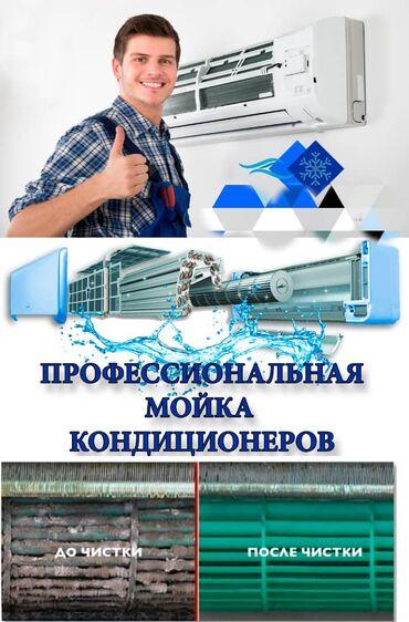 ремонт-газонокосилок-бишкек в Кыргызстан: Ремонт | Кондиционеры