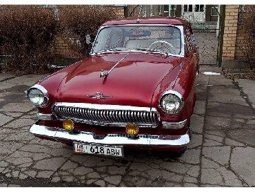 ГАЗ - Токмак: ГАЗ 21 Volga 1969 | 200 км