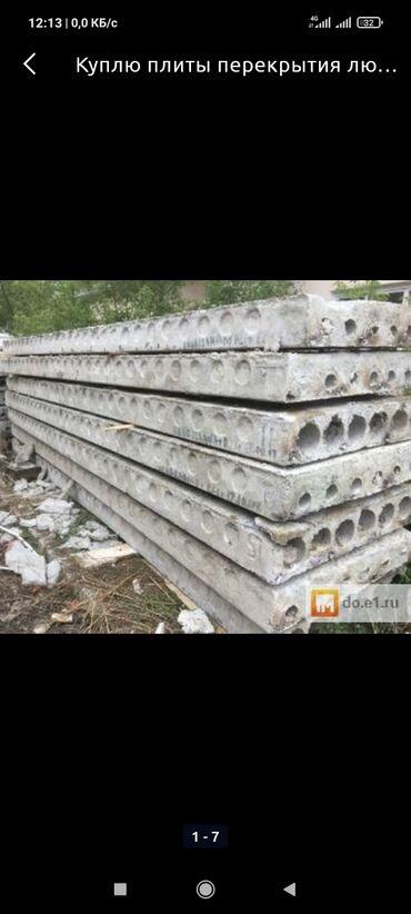 Кислородный ингалятор купить - Кыргызстан: Плиты перекрытия | Бесплатная доставка