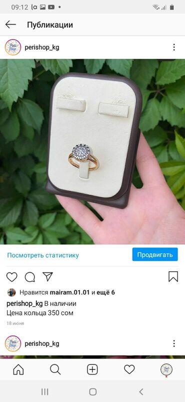 Кольцо в наличии  Размер 17  Цена 350 сом