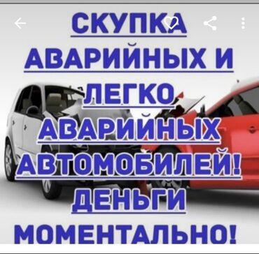 авто в рассрочку в джалал абаде in Кыргызстан   ДРУГОЕ: Другое
