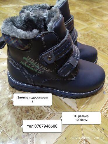 платье футляр теплое в Кыргызстан: Продаю зимние подростковые сапоги. Очень теплые, новые.Доставка от 200