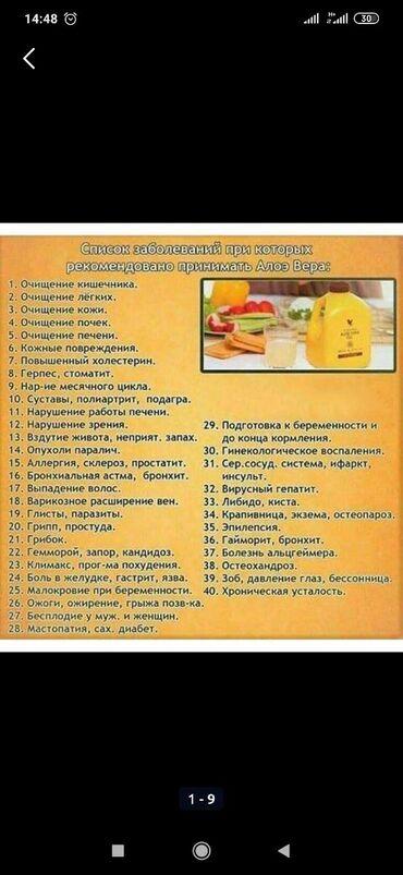 dezodorant aloje vera в Кыргызстан: Гель Алоэ Вера идентичен по свойствам свежесрезанным листьям Алоэ Вера