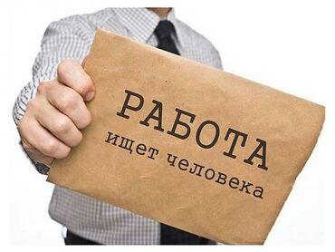 туалетная бумага бишкек в Кыргызстан: Требуется резщица лекал. Вырезать лекало из бумаги.6/1 оплата в день