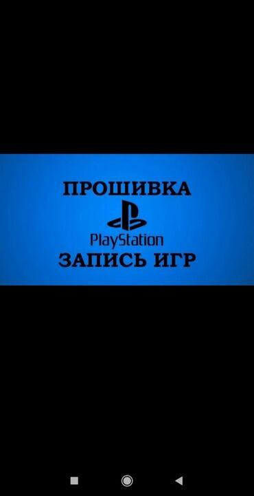 прошивка в Кыргызстан: Прошивка и запись игр на ps3Обновление патча pes13Переназначение