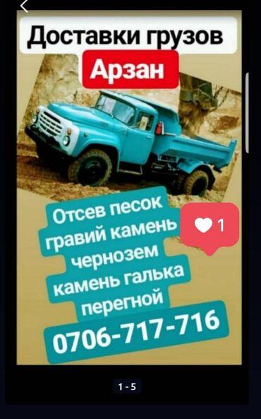 ПЕСОК песок песок Васильевский ивановский ОТВЕТ чистый на стяжку отсев