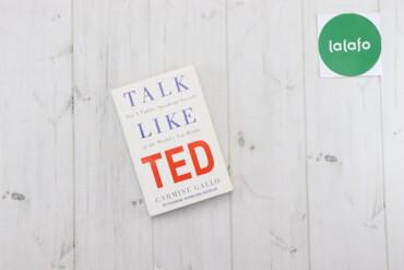 "Книги, журналы, CD, DVD - Украина: ""Talk like TED"" К.Калло, англ. мова, тверда палітурка  Стан дуже гарни"