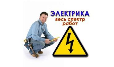ЭЛЕКТРИК И МАСТЕР НА ВСЕ РУКИ НУЖНО в Бишкек