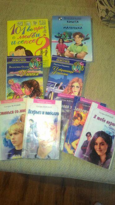 Книги для подростков,б/у 50-100 сом