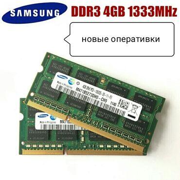 Новые модули памяти для ноутбука 4 Гб, 2RX8, DDR3, 1333 МГц, 4 Гб