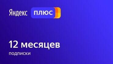 Яндекс.Плюс — это подписка на сервисы Яндекса. Пользоваться подпиской