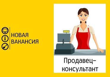 cube 29 в Кыргызстан: Требуется Продавец Консультант. Девушки и Парни от 18 лет и выше