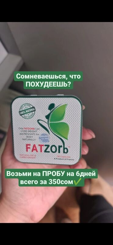 бифит для похудения бишкек in Кыргызстан | СРЕДСТВА ДЛЯ ПОХУДЕНИЯ: Fatzorb Фэтзорб на пробу на 6дней всего 350сом. Если сомневаешься