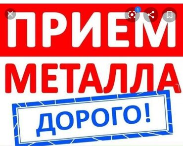 черный металл прием цена in Кыргызстан | СКУПКА ЧЕРНОГО МЕТАЛЛА: Куплю металл прием металл самовывоз