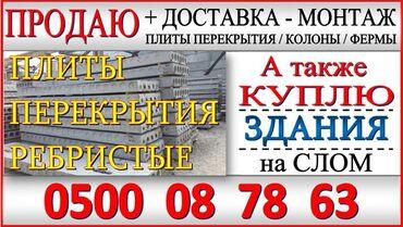 Телефон бишкек купить - Кыргызстан: Продаю плиты перекрытия, любой размер, доставка-монтаж.Продаю