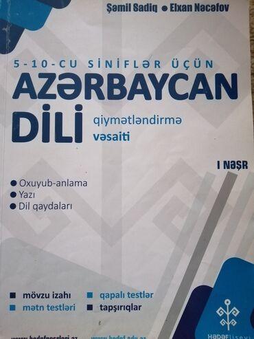 Azərbaycan dili | HƏDƏF | 1ci nəşr